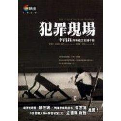 犯罪現場-李昌鈺刑事鑑定指導手冊